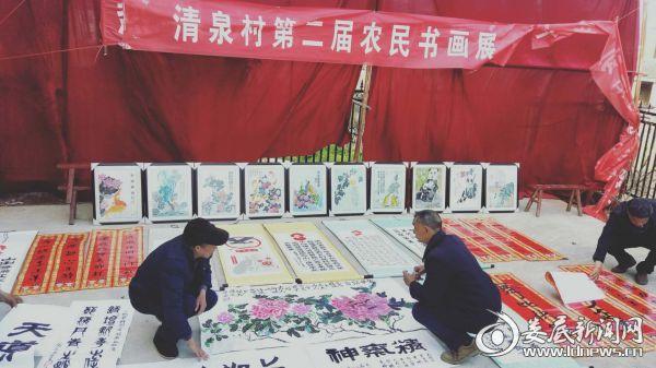 清泉村第二届农民书画展