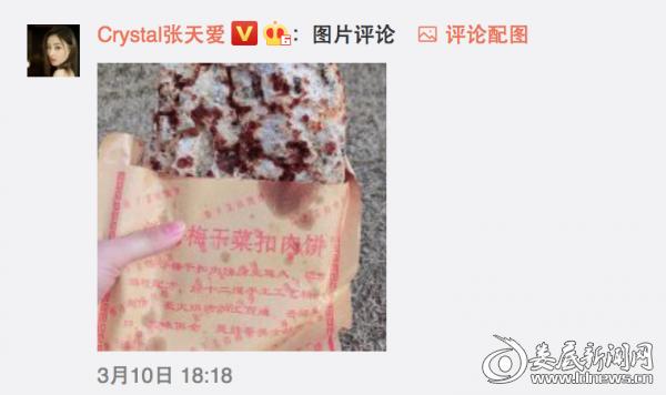(张天爱排队买梅菜扣肉饼 网友直呼:怎么吃都不胖)