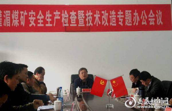 (组织召开煤矿安全生产检查暨技术改造专题办公会议)