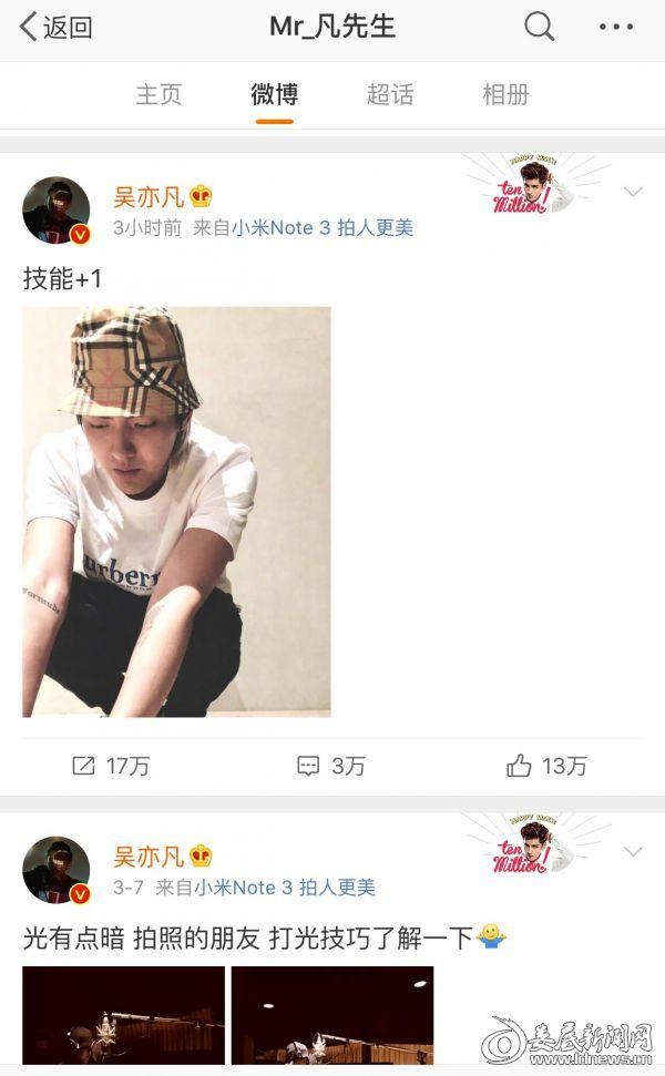 (吴亦凡 反差萌)