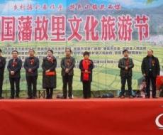 曾国藩故里文化旅游节正式开幕