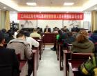 双峰县工商质监局召开机构人员调整暨廉政谈话会议