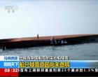 马来西亚:一载有中国船员的采砂船倾覆——仍有14人失踪  包括12名中国船员
