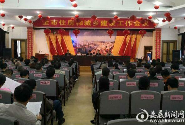 冷水江市召开住房和城乡建设工作会议