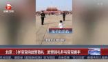 北京:3岁宝宝向武警敬礼  武警回礼并与宝宝握手