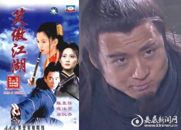 2.1999年 孙兴饰田伯光