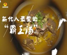 """搜食记·娄底篇:三合汤——新化人最爱的""""霸王汤"""""""