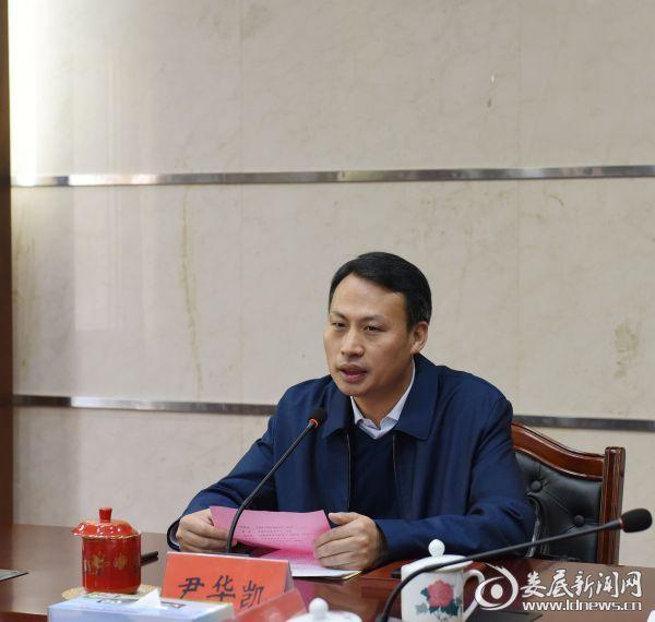 (娄底市委常委、组织部长尹华凯主持会议并讲话)