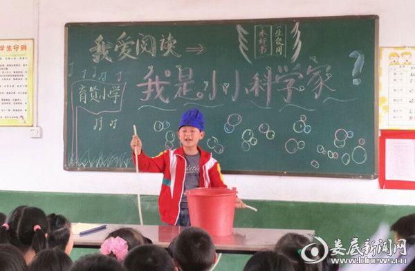 双峰县锁石镇育贤学校:我是小小科学家