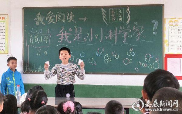 双峰县锁石镇育贤学校:我是小小科学家 (5)