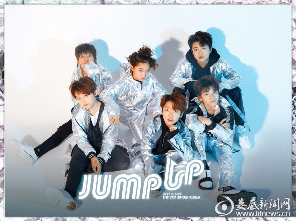 (JUMP UP团体海报)