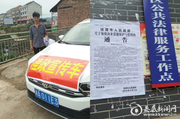 (杨市镇通过渔政宣传车和张账通告等形式进行广泛宣传)