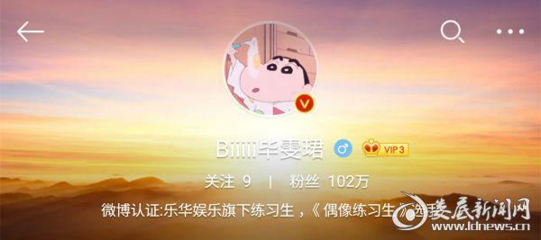(毕雯珺微博粉丝破百万)