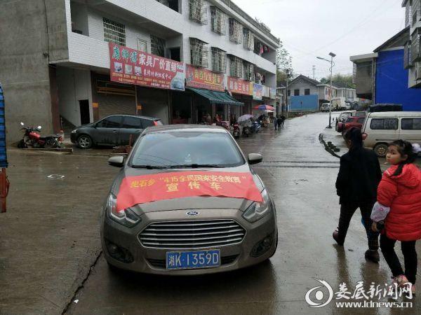<p>坐石乡4.15国家安全宣传车</p>