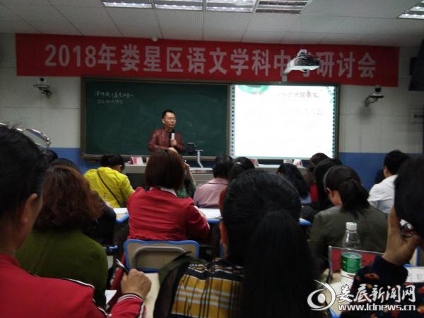 新化县教研室的领导作精彩的备考指导