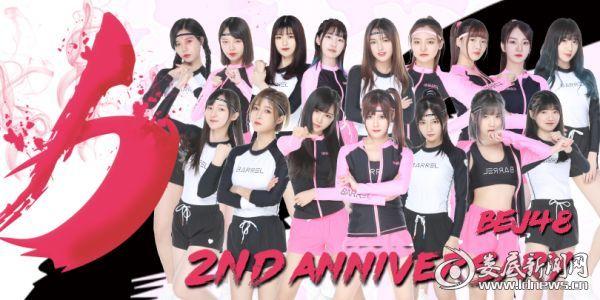 (BEJ48单曲《力》)