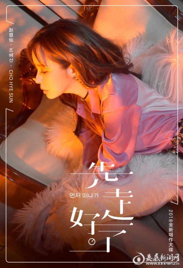 赵慧仙《先走好了》新专辑预告片 (2)