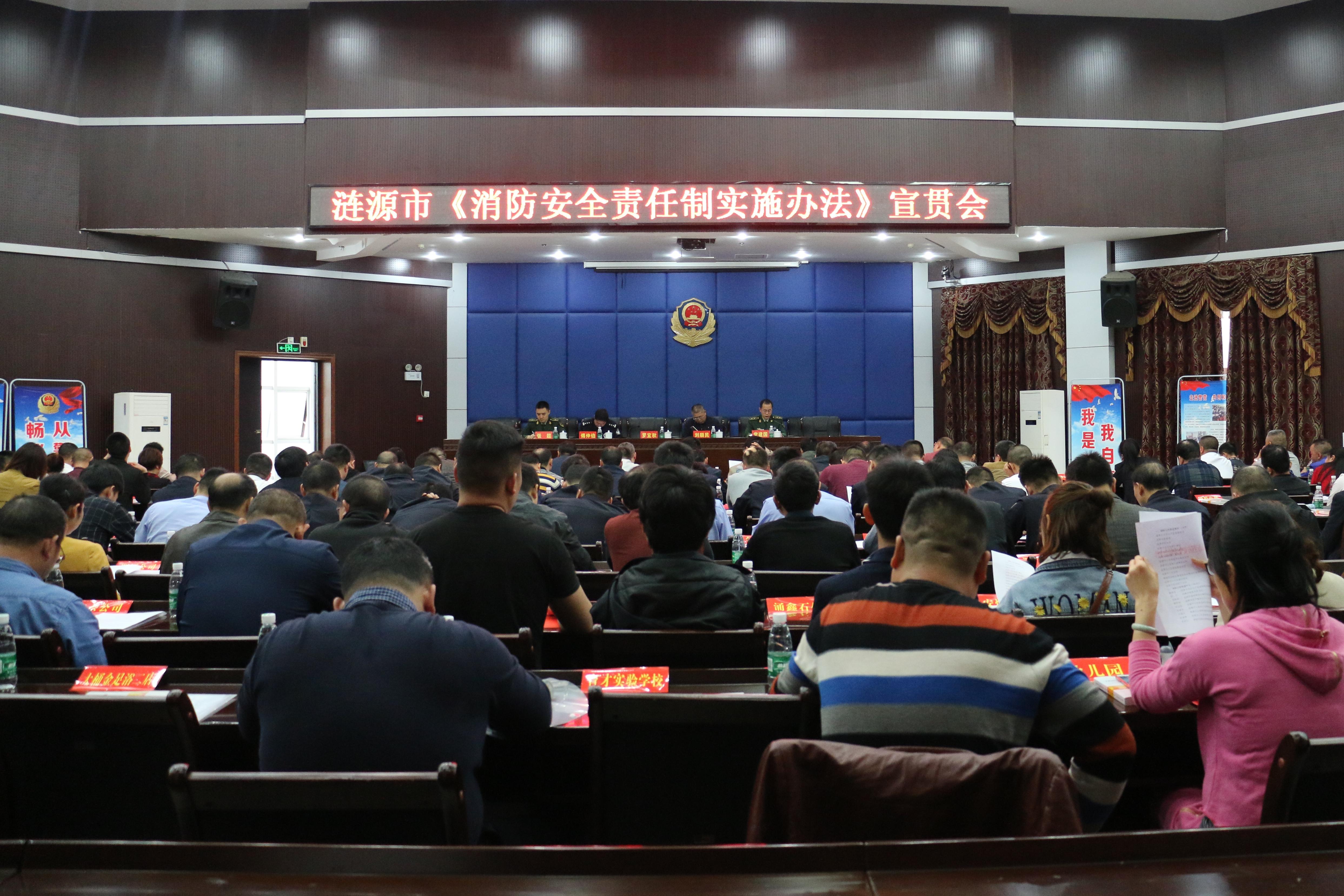 涟源市组织召开《消防安全责任制实施办法》宣贯会