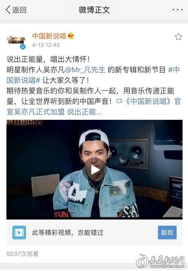 (吴亦凡 中国新说唱)
