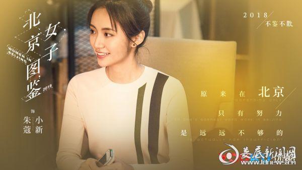 朱蔻《北京女子图鉴》饰小新
