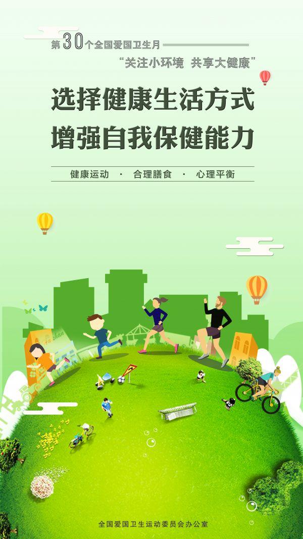 (第30个爱国卫生月海报-健康生活)