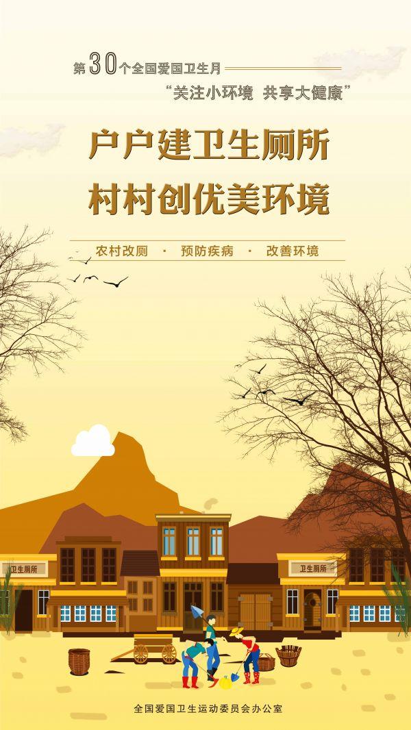 (第30个爱国卫生月海报-农村改厕)