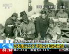 """日本:""""731部队""""有谁?  全部成员名册终公开——日本国立公文书馆公开成员名册"""