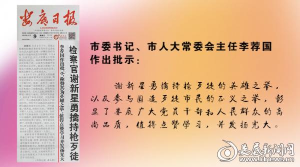 (市委书记、市人大常委会主任李荐国作出批示)