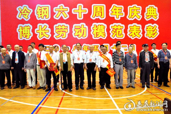 (2018年湖南博长劳动模范表彰颁奖现场)DSC_6389_