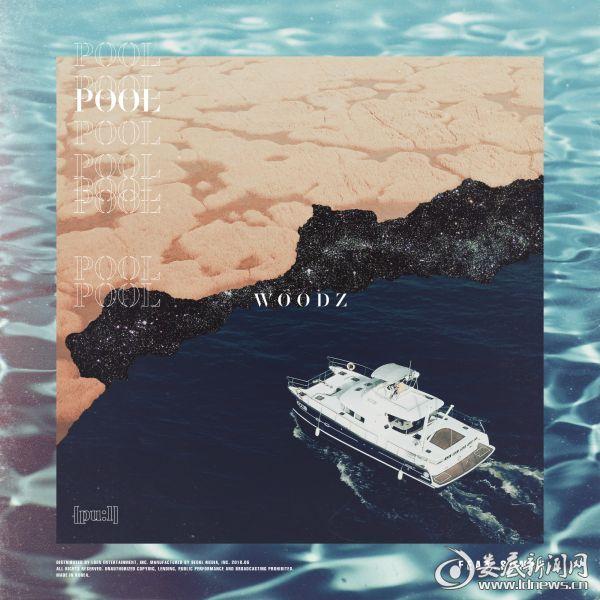 曹承衍WOODZ《POOL》(Feat. Sumin) 封面