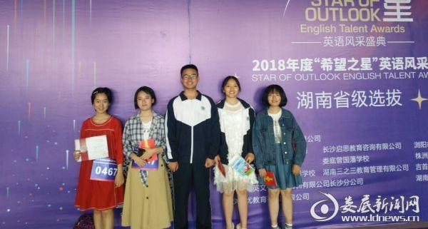 9希望之星英语大赛涟源一中获奖学生,依次是刘鑫权、姚婧、谢颜懋、李文瑾、梁闻云