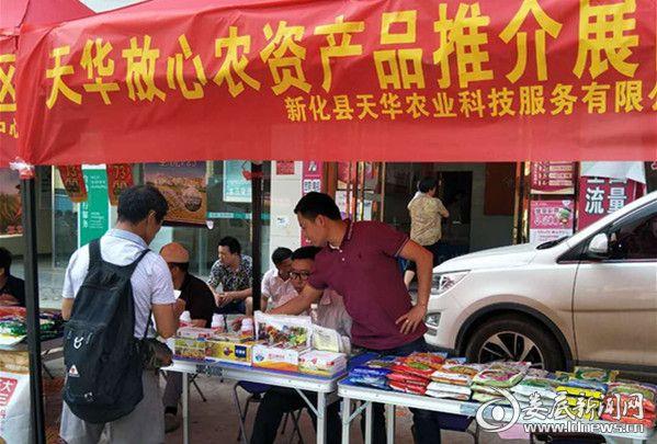 天华公司向农民朋友推介放心产品