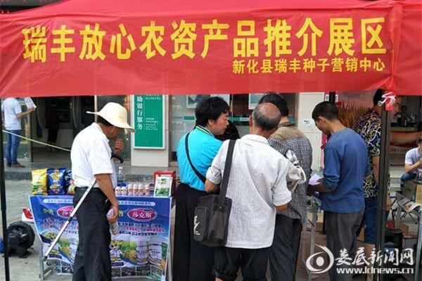 瑞丰公司向农民朋友推介放心产品