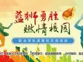 职业球队首次走进湖南人文科技学院 将与师生开展零距离互动