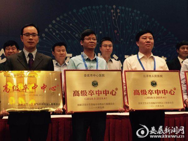 副院长龚铁逢(中)代表医院上台接受授牌