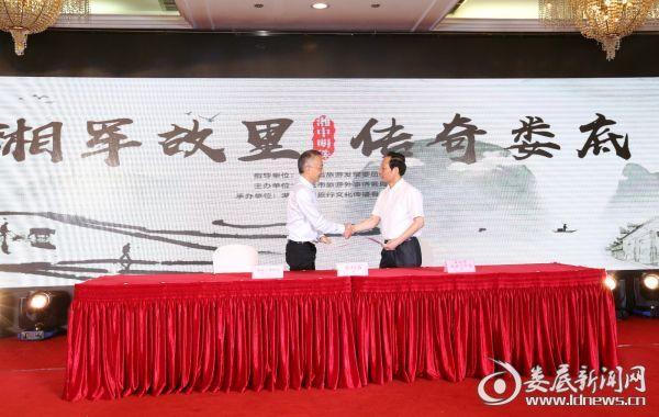 (娄底市旅游外事侨务局与省旅行社协会签署战略协议)
