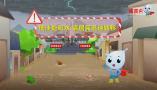 防汛公益宣传之城市内涝篇