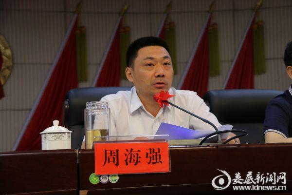 县委副书记周海强主持会议