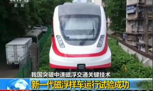 我国突破中速磁浮交通关键技术:新一代磁浮样车运行试验成功