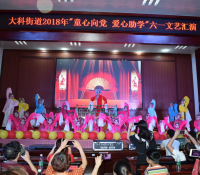"""娄星区大科街道举办2018""""童心向党·爱心助学""""六一文艺汇演"""