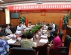 《娄底市湄江风景名胜区条例(草案)》征求意见座谈会召开