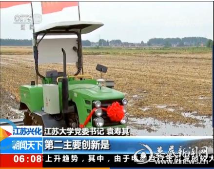 中央电视台新闻频道《朝闻天下》报道双峰湘源集团金穗农机参与开发的无人农机