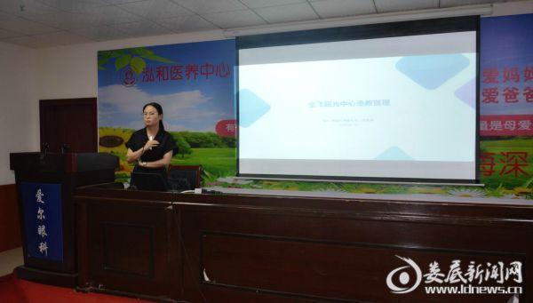 林燕萍老师为娄底爱尔眼科医院全院职工带来《全飞屈光中心患教管理》讲座
