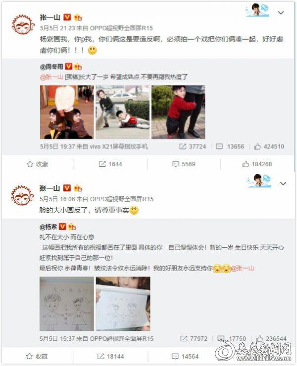 (张一山微博间接证实新版《鹿鼎记》演员阵容)