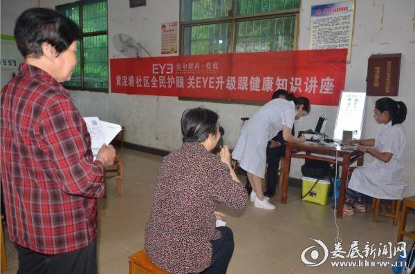 义诊活动现场 居民排队检查视力