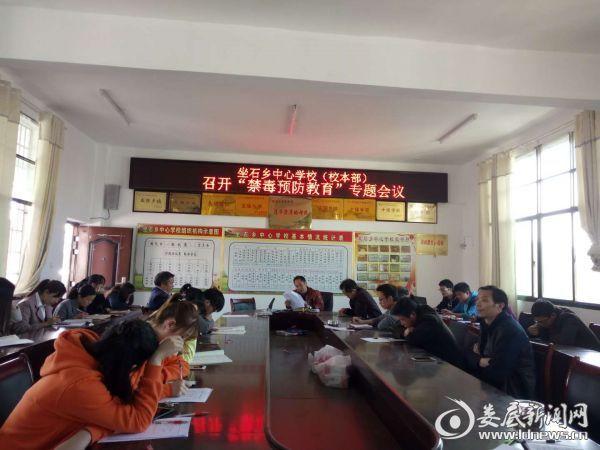 坐石乡中心学校禁毒预防教育会议