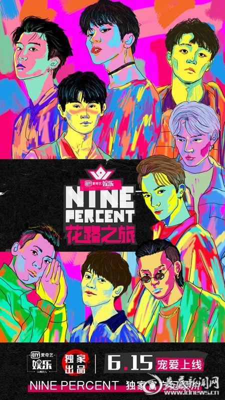 《NINEPERCENT花路之旅》本周上线-
