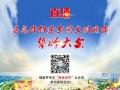 """直播预告:娄底千人""""创文""""誓师大会将于12日9点举行"""