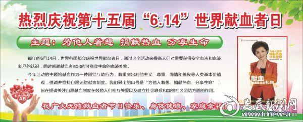 图为6.14世界献血者日宣传海报1