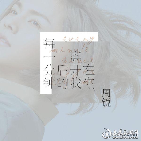 (周锐新歌封面)